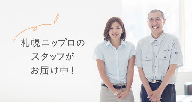 札幌ニップロのスタッフがお届け中!