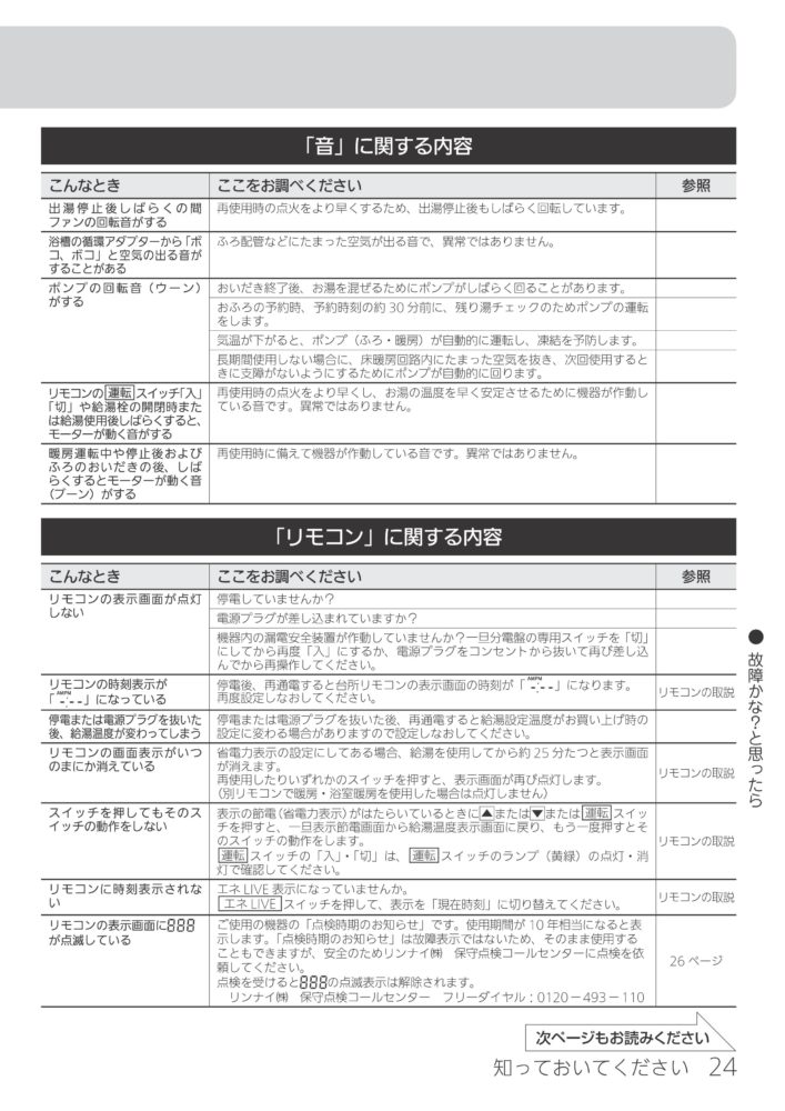 RUFH-EM2406SAFF2-1