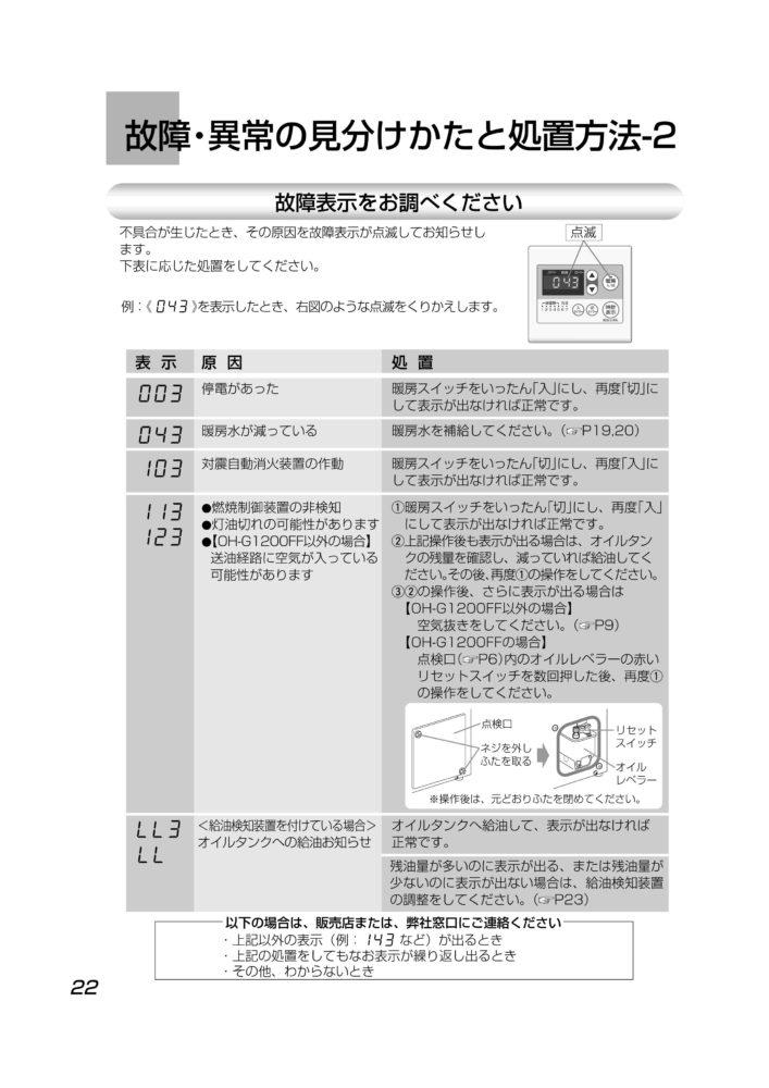 OH-G1200FF