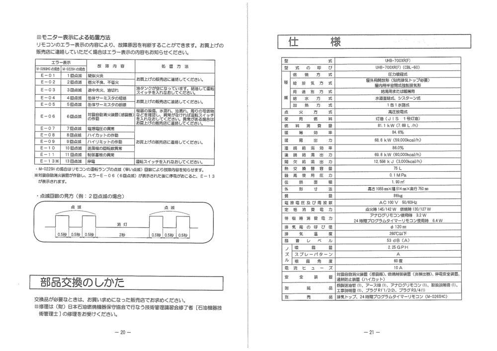 UHB-700XR