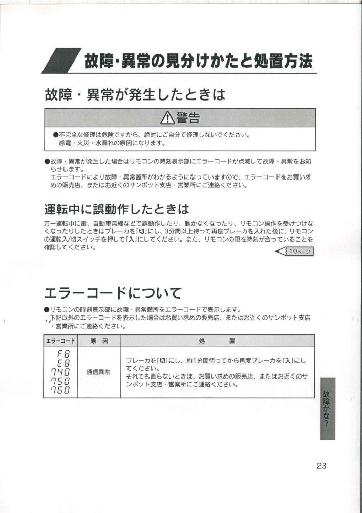 ASHP-1000MH-1