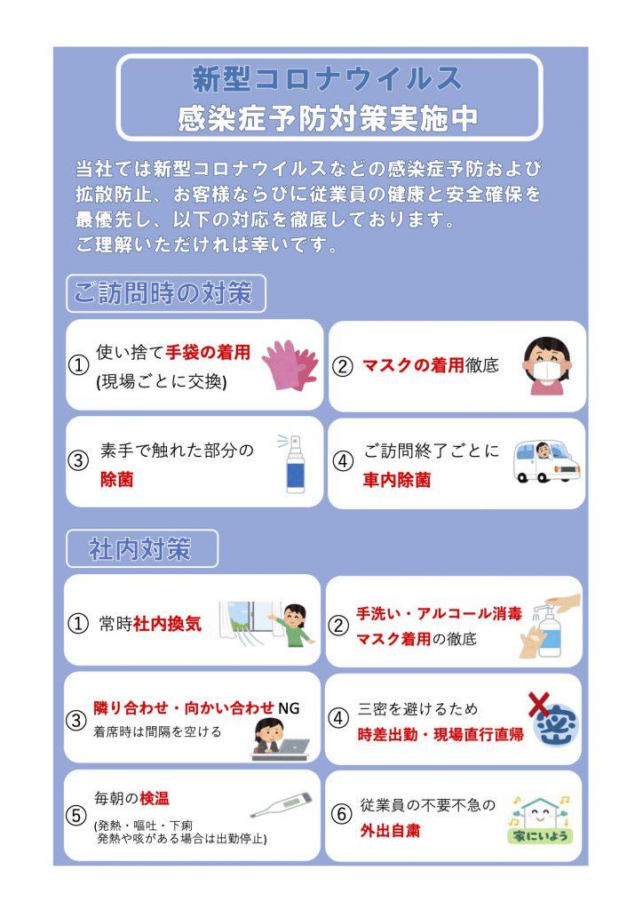 札幌ニップロの新型コロナウイルス感染症予防対策