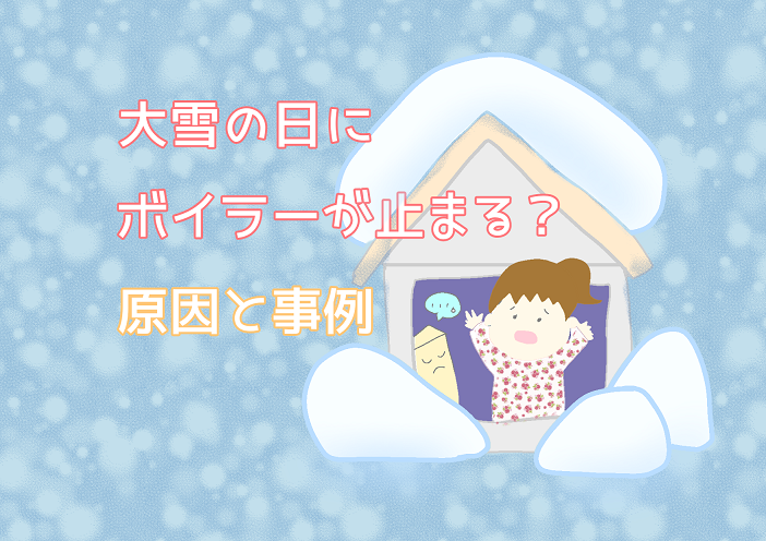 大雪 暖房止まる
