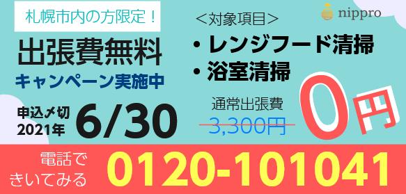 札幌市内限定出張費無料キャンペーン実施中