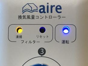 清掃ランプ点灯 AVH95