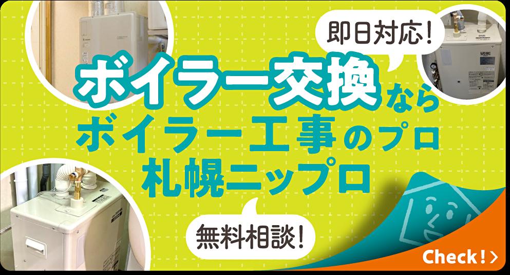 札幌でボイラー・給湯器の交換なら札幌ニップロ株式会社